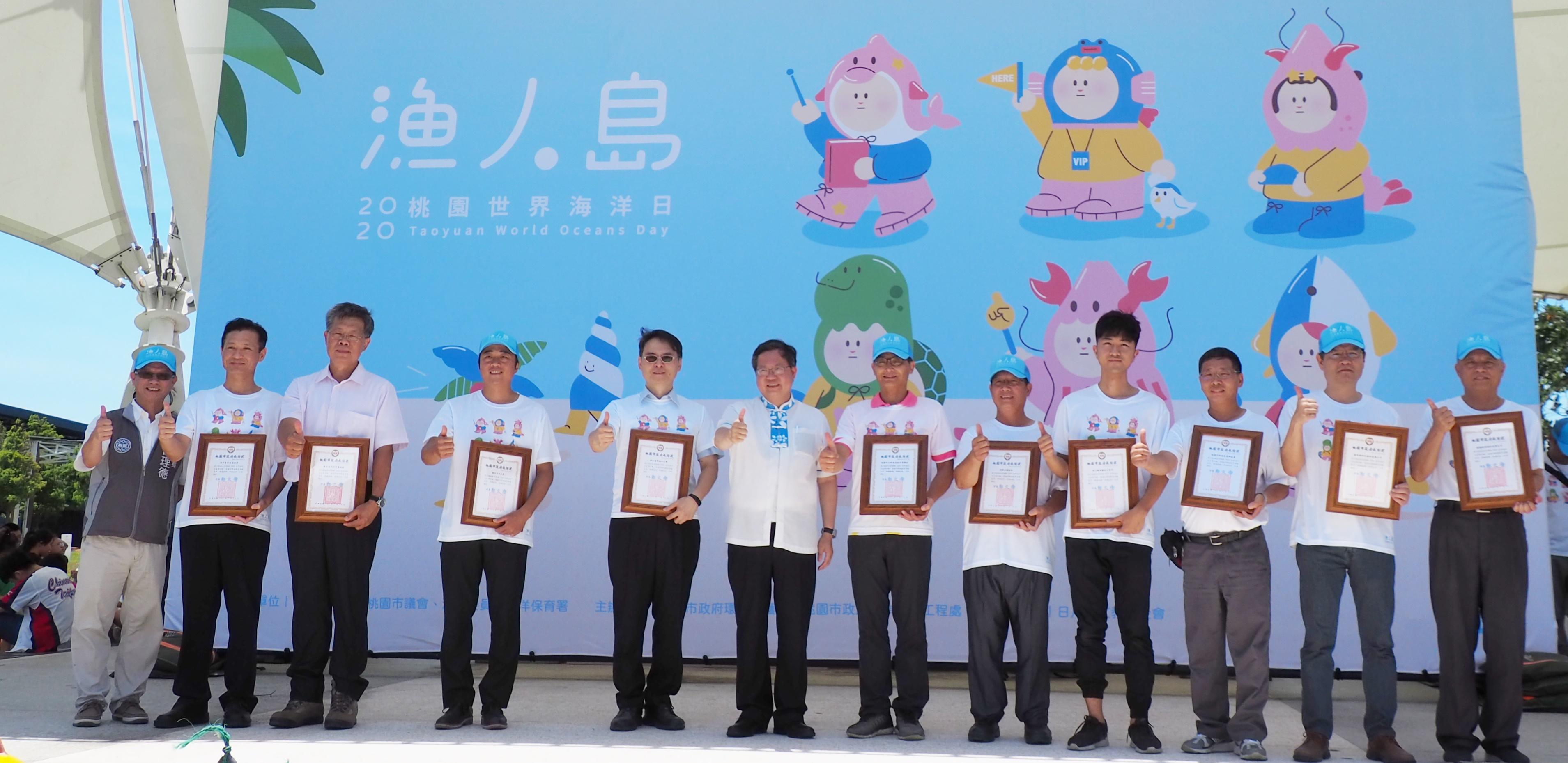 「漁人島-2020桃園世界海洋日」開幕儀式