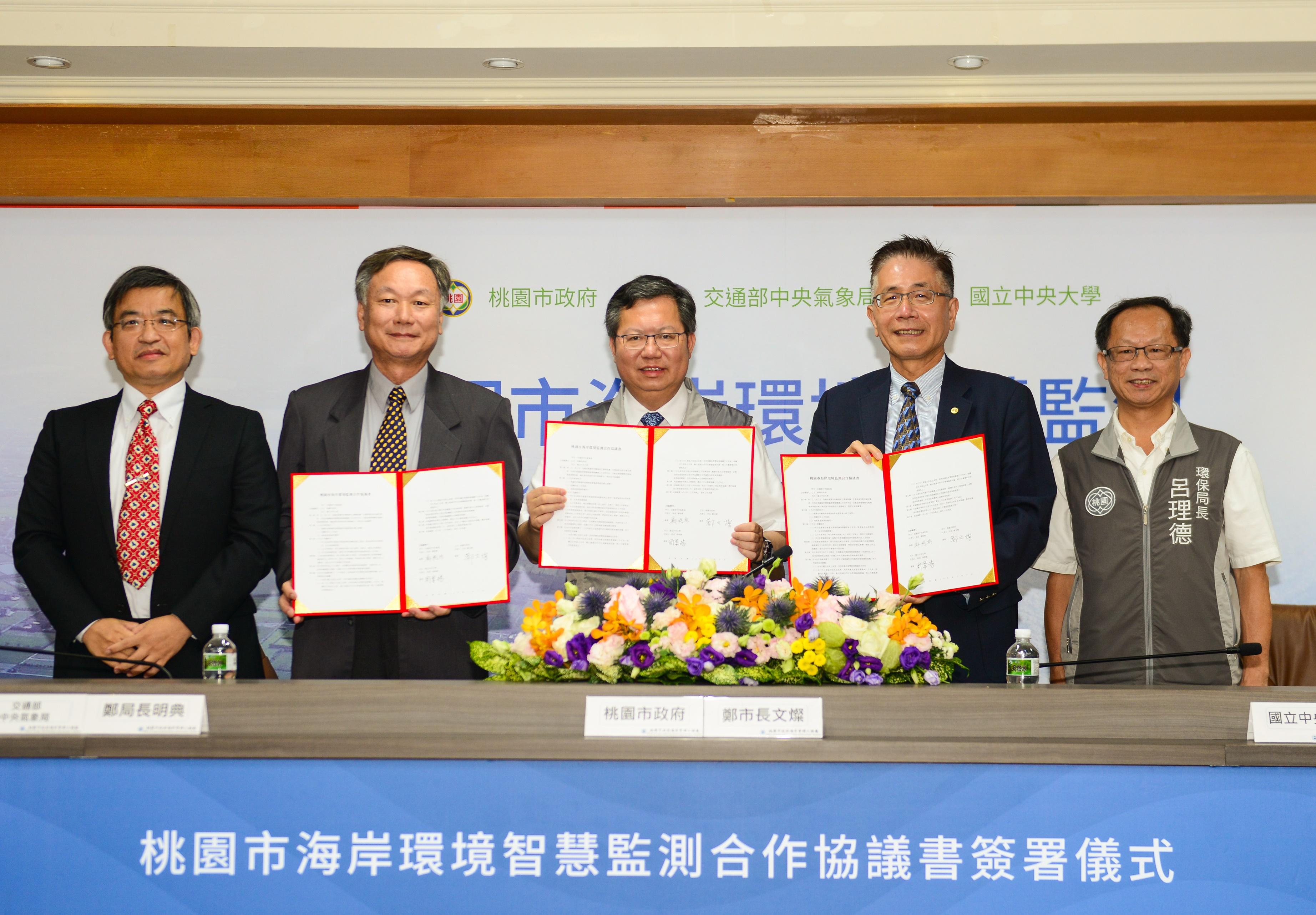 桃園市政府、中央氣象局及中央大學三方共同簽署 「桃園市海岸環境監測合作協議書」
