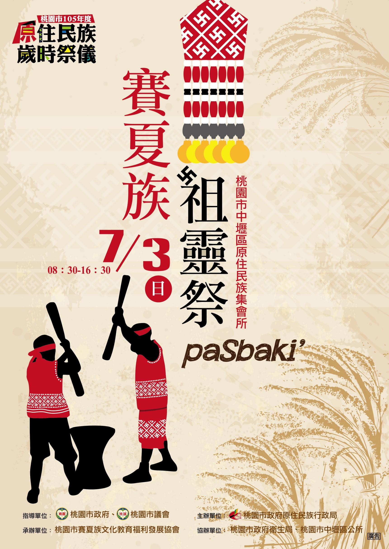 「桃園市105年度原住民族歲時祭儀-賽夏族祖靈祭(paSbaki')」活動